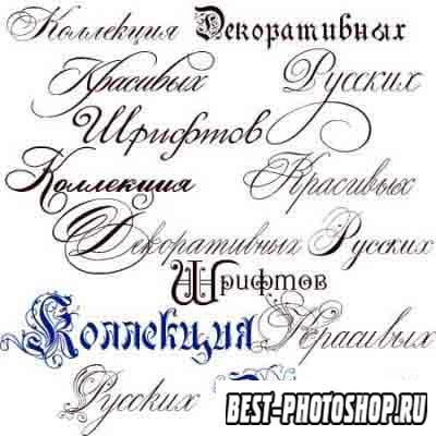 Красивый декоративный русский шрифт