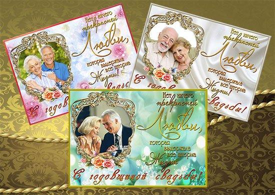 Рамка для фото - С годовщиной свадьбы!
