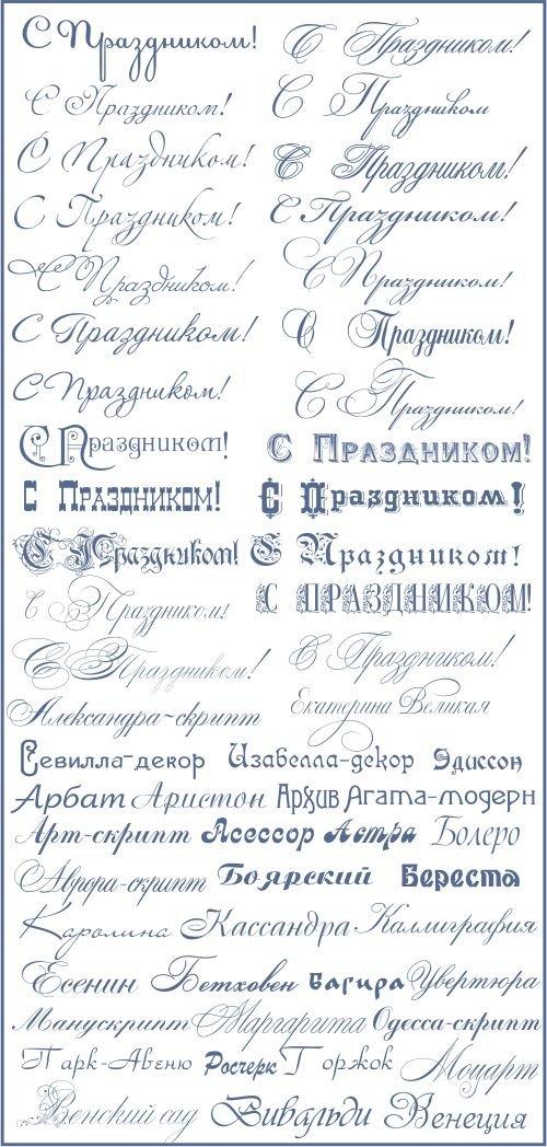 Коллекция рукописных и декоративных шрифтов для фотошопа