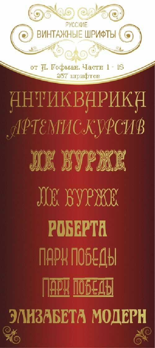 Золотая коллекция винтажных шрифтов для фотошопа