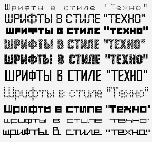 Кириллические шрифты для фотошопа в стиле Техно