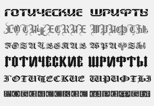 Готические шрифты для фотошопа с поддержкой кириллицы