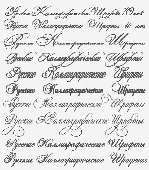 Русские каллиграфические шрифты для фотошопа