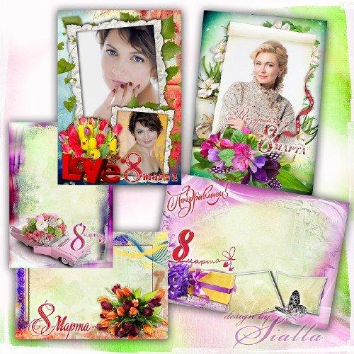 Сборник фоторамок на 8 Марта часть 3 -Дорогим, милым и любимым женщинам