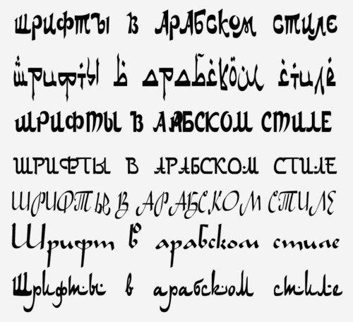 Русские шрифты для фотошопа в арабском стиле