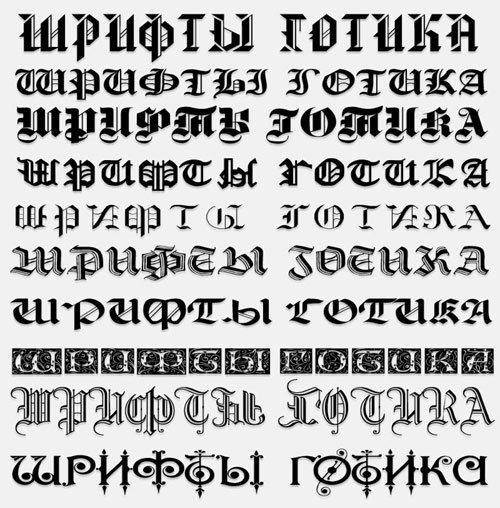 Кириллические шрифты для фотошопа в стиле Готика