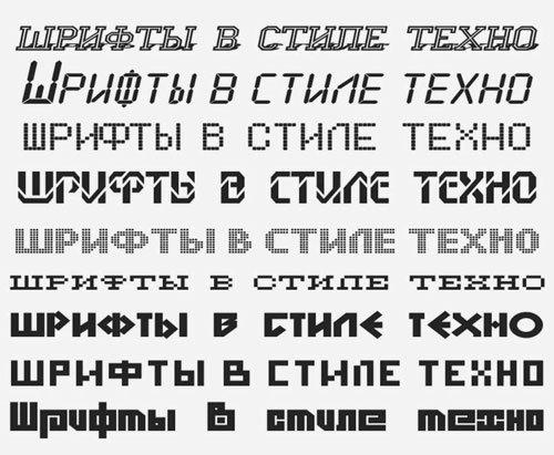 Русские шрифты для фотошопа в техническом стиле