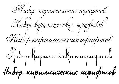 Набор кириллических рукописных шрифтов для фотошопа