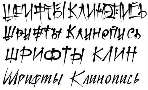 Клинописные стилизованные шрифты для фотошопа