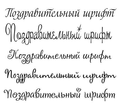 Набор шрифтов для фотошопа для поздравительных открыток и постеров