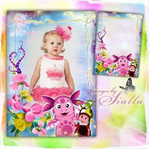 Рамка для фотошопа детская - Лунтик и мои друзья