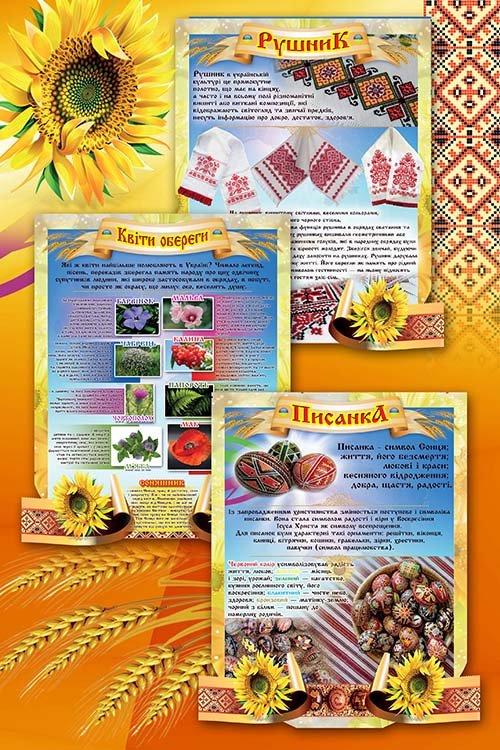 Яркие плакаты на тему украинского народоведения