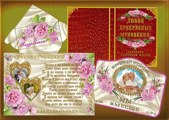 Праздничный набор к годовщине свадьбы часть 1 - Любви прекрасные моменты