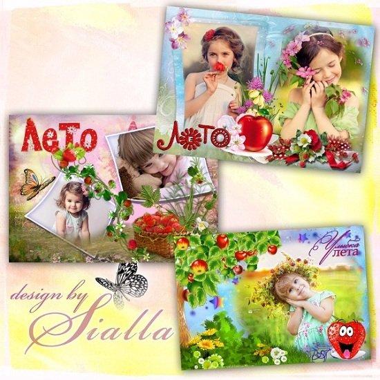 Сборник детских летних рамок– Веселое яркое Лето