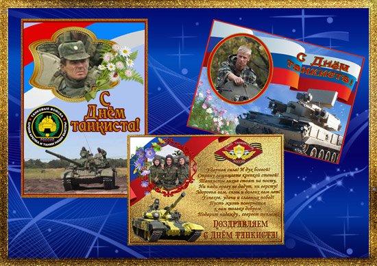Набор рамок-открыток - День танкиста.