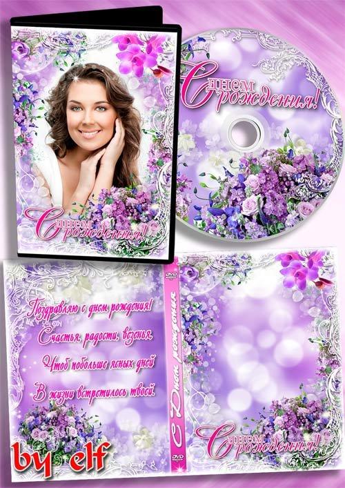 Обложка и задувка на DVD диск - С Днём рожденья тебя поздравляю