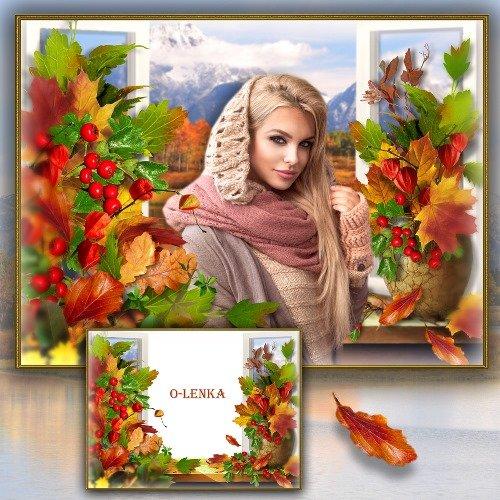коллаж рамка для фотошопа - В окне подруга Осень листвою шелестит