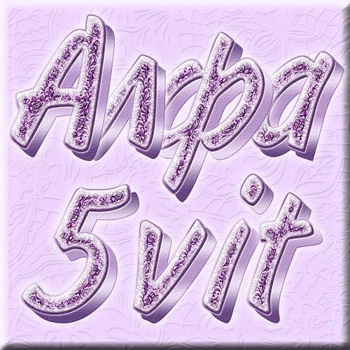 Русский и английский алфавиты с кружевами