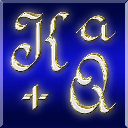 Русский и английский золотые алфавиты  с жемчугом