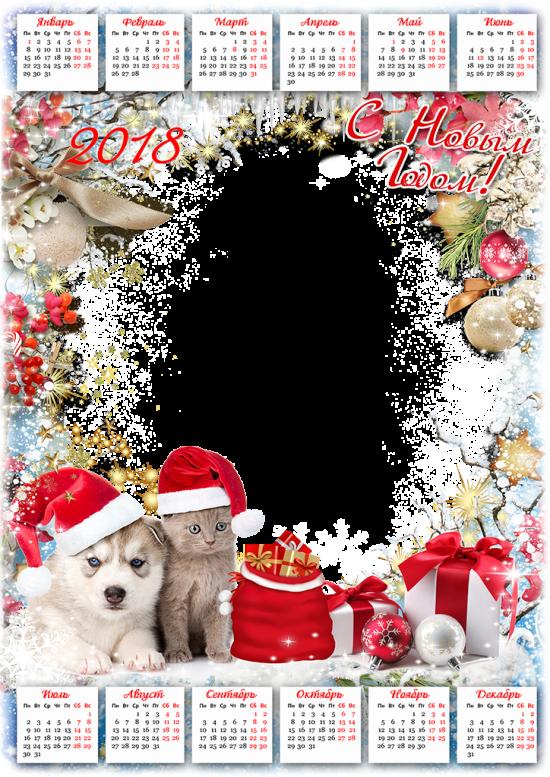 Вставить фотографию в рамку - Календарь 2018
