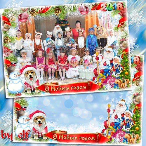 Новогодняя рамка для фото группы детей в детском саду - Новый год на елках зажигает свечи