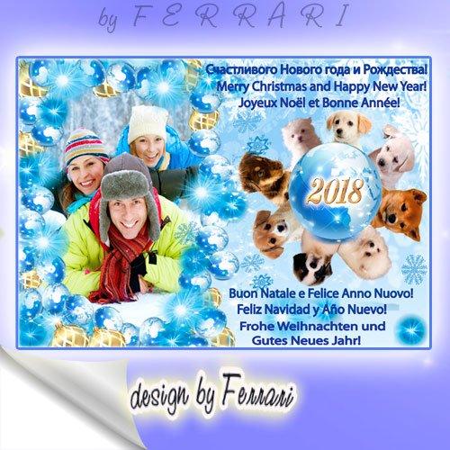 Новогодняя рамка-открытка с собачками - С Новым 2018 годом!