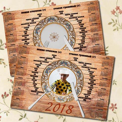 Настенный календарь на 2018 год - Для кулинара