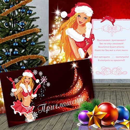 Пригласительная открытка - Вместе встретим Новый год