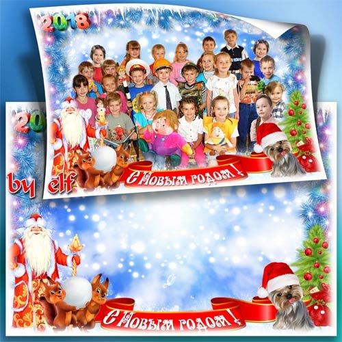 Детская новогодняя фоторамка для фото группы - Огоньки кругом горят, ждут подарки всех ребят