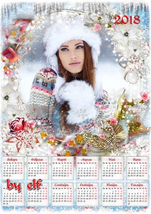 Календарь на 2018 год - Читает сказки Зимушка-зима...из уст слетают белокрылые снежинки