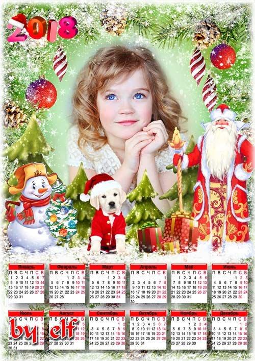 Детский календарь-рамка на 2018 год - Висят на ёлке шарики, волшебные фонарики