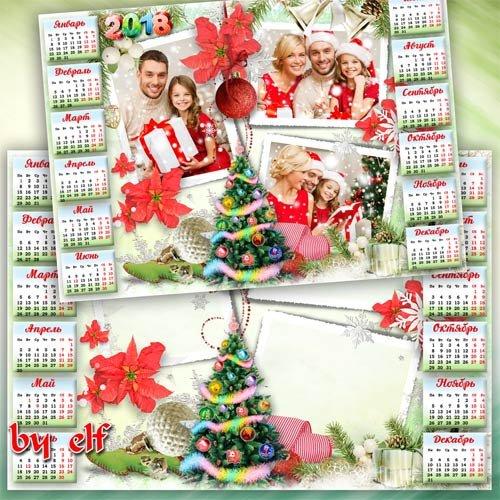 Календарь на 2018 год для всей семьи - Желаем счастья в Новый год, пусть он здоровья принесёт