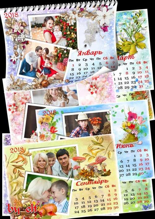 Настенный перекидной календарь 2018 на 12 месяцев с рамками для фото - Четыре сезона