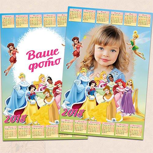 Календарь 2018 года - Диснеевские принцессы и феи