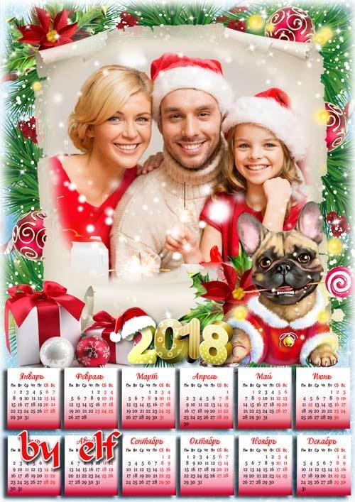 Новогодний календарь с символом 2018 года Собакой - Пусть грядущий Новый Год только счастье принесет