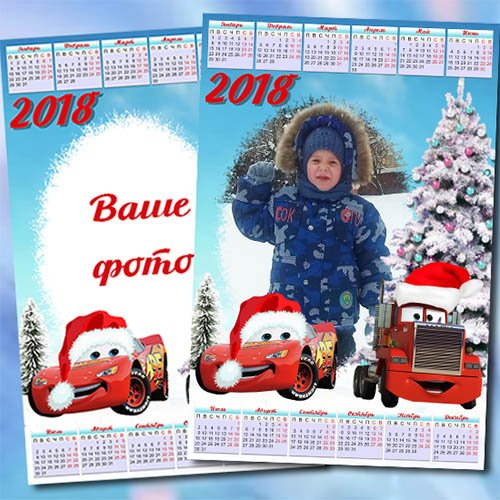 Календарь на 2018 год - Новогодние тачки