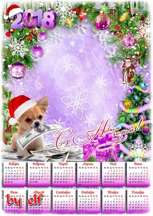 Новогодний календарь с рамкой для фото на 2018 год - Поздравляем с Новым годом, чтобы был он весь фартовым
