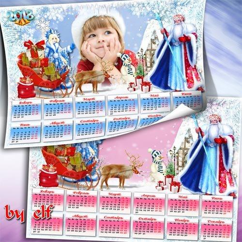 Детский календарь-рамка на 2018 год - Ждём давно мы Новый год