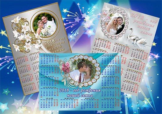 Календарь на 2018 год - Год рождения семьи