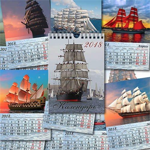 Перекидной календарь на 2018 год  - Парусники