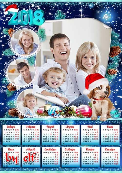 Календарь с рамкой для фото на 2018 год - Пусть Новый Год и праздник Рождества подарят ощущение волшебства
