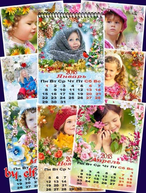 Перекидной календарь по месяцам с вырезами для фото на 2018 год - Открываем календарь начинается январь