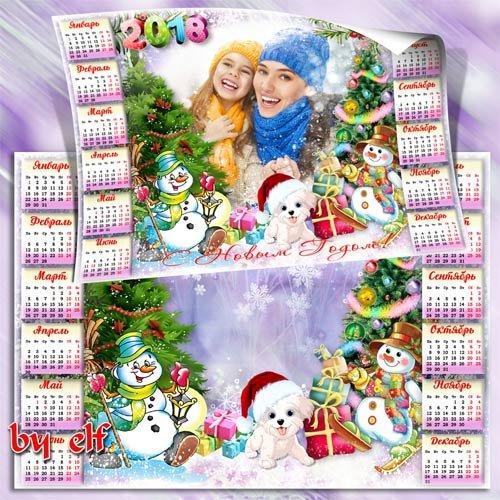 Календарь-рамка на 2018 год - Славный праздник Новый год, потому что снежный