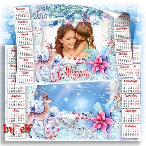 Новогодний календарь-рамка на 2018 год  - Всех друзей поздравим с Новым Годом