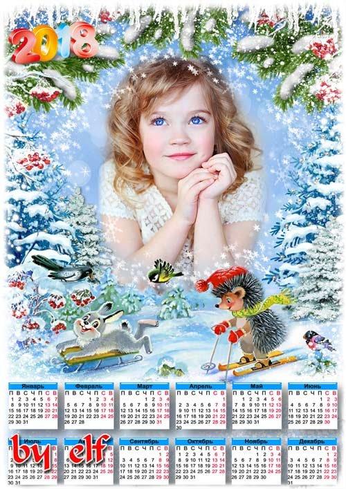 Календарь с рамкой для фото на 2018 год - Пришла зима веселая