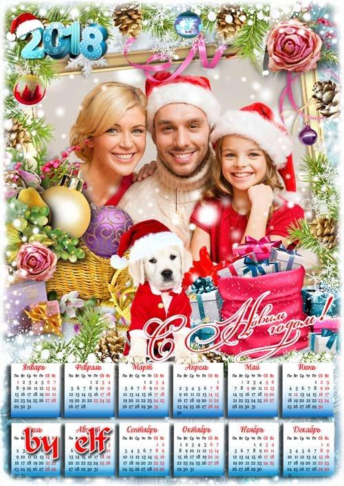 Календарь с фоторамкой на 2018 год - В Новый год желаю счастья, пусть обходят все ненастья