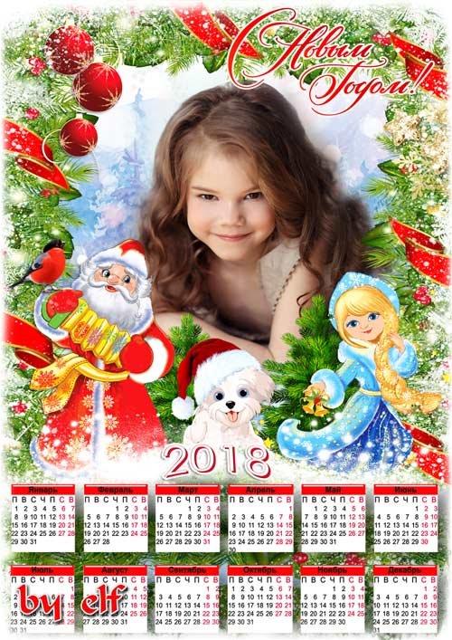 Календарь для фото на 2018 год – Все девчонки и мальчишки любят праздник Новый Год
