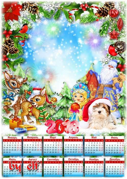 Календарь для фото на 2018 год – Засверкай огнями елка, нас на праздник позови