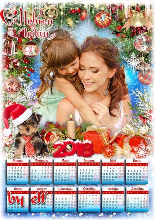 Календарь-фоторамка на 2018 год - Поздравлений с Новым Годом не бывает слишком много