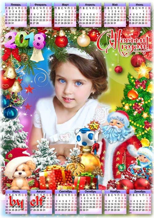Праздничный календарь на 2018 год с рамкой для фото - Здравствуй, сказка! Здравствуй, елка